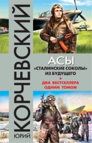 Download Асы. «Сталинские соколы» из будущего free book as epub format