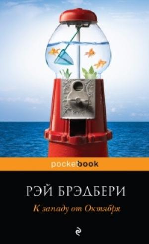 Download К западу от Октября free book as epub format