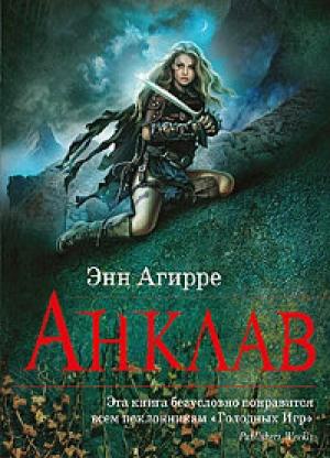 Download Анклав free book as epub format