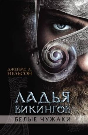 Download Ладья викингов. Белые чужаки free book as epub format