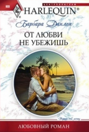 Download От любви не убежишь free book as epub format