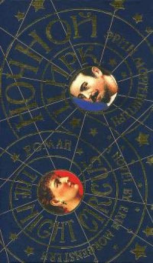 Download Ночной цирк free book as epub format