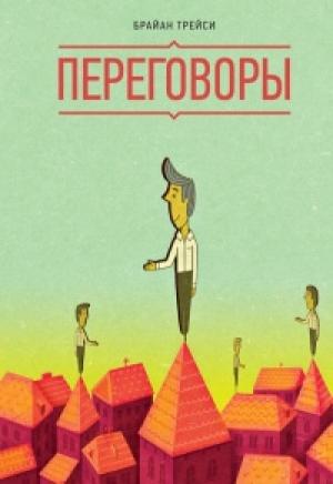 Download Переговоры free book as epub format