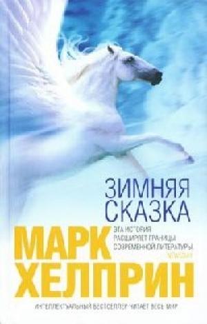 Download Зимняя сказка free book as epub format