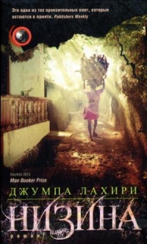 Download Низина free book as epub format