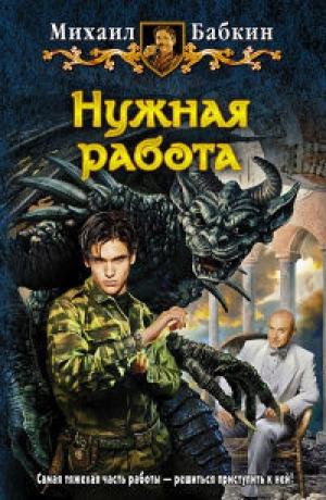 Download Нужная работа free book as epub format