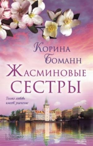 Download Жасминовые сестры free book as epub format